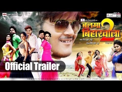 BALMA BIHARWALA 2 | Official Trailer 2016 | BHOJPURI MOVIE
