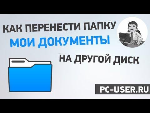 """Как в Windows 7 перенести папку """"Мои документы"""" на другой диск?"""