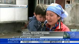 В Талдыкоргане восьмиклассник спас двух малолетних детей