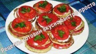 """Рецепт ВКУСНОЙ закуски """"Кабачки с помидорами и грибами"""" #Рецепты готовим вкусно быстро просто"""