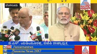 B.S.Yeddyurappa Calls For BJP Core Committee Meeting For The Selection Of Candidates For By-poll.
