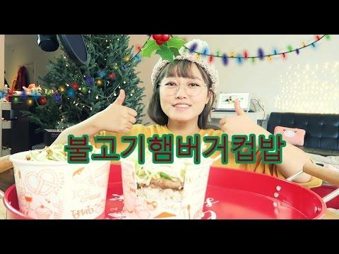 Hamburger Cup Rice Mukbang | KEEMI