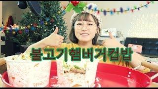 Hamburger Cup Rice Mukbang   KEEMI