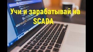 Введение в SCADA системы. Автоматизация производства