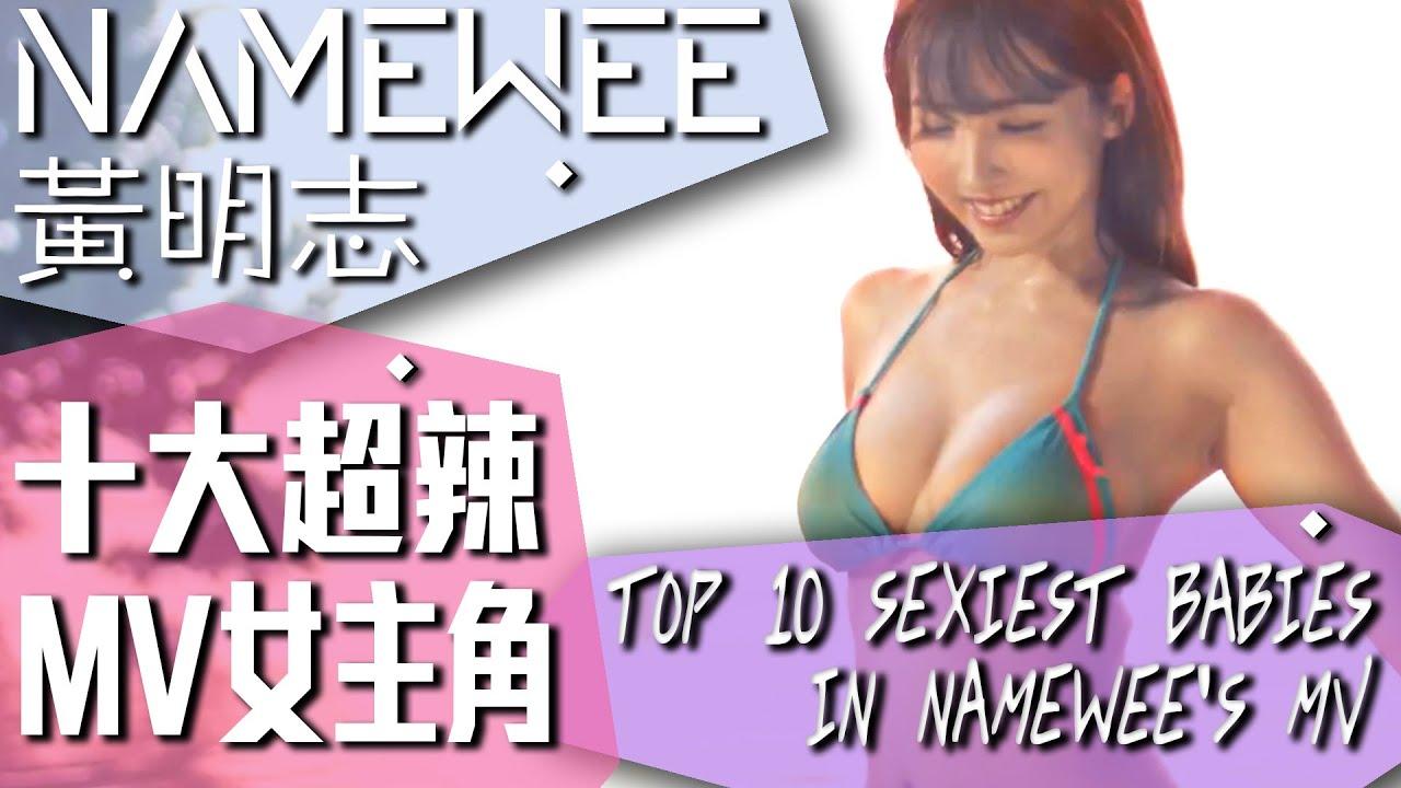 黃明志MV裡的10大超辣女主角 TOP 10 SEXIEST BABIES IN NAMEWEE'S MV (04/07/2020)