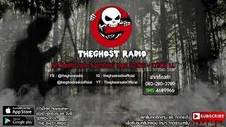 THE GHOST RADIO | ฟังย้อนหลัง | วันเสาร์ที่ 5 พฤษภาคม 2561 | TheghostradioOfficial