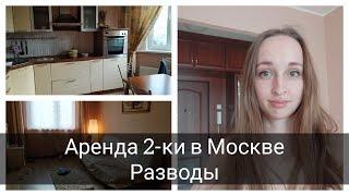 Смотреть видео Аренда квартиры в Москве | Рум-тур по квартире | Разводы онлайн