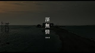 雷光夏Summer Lei《深無情》Official Music Video-《范保德》電影原聲音樂主題曲