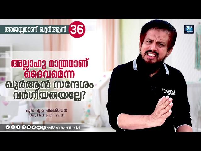 അല്ലാഹു മാത്രമാണ് ദൈവമെന്ന ഖുർആൻ സന്ദേശം വർഗീയതയല്ലേ? Question-36 | അജയ്യമാണ് ഖുർആൻ | MM Akbar