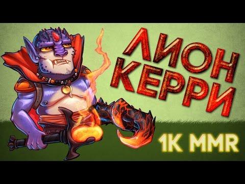 видео: ДОТА 2 - ЛИОН КЕРРИ ПАТЧ 7.00 / carry lion dota 2