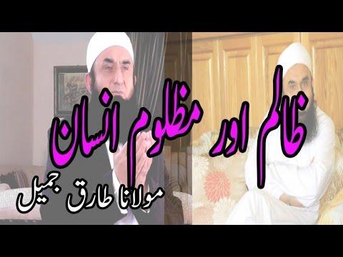Zalim Aur Mazloom Insan,ظالم اور مظلوم انسان - Maulana Tariq Jameel,مولانا طارق جمیل