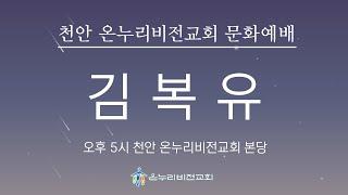 [문화예배] 김복유