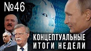 Путин чистит, за что уволили Болтона, смерть Пыжикова, Лукашенко хочет дружить