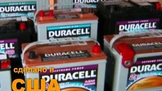 Гелиевые аккумуляторы Duracell / AGM car batteries Duracell