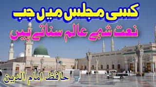 #mushaira Kisi Majlis Me Naate Shahe Alam Sunate He By H Md Imamuddin topic copited Ashfaq Bahraichi mp3