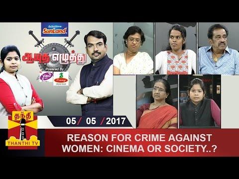 (05/05/2017) Ayutha Ezhuthu   Reason for Crime against Women : Cinema or Society?   Thanthi TV