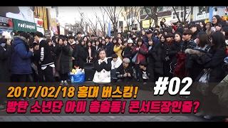 춤추는곰돌【#2)2017/02/18 홍대 버스킹!! 방탄소년단 아미 총출동!! 콘서트장인줄!!】