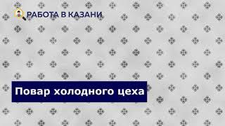 видео Работа : Вакансии - Казань