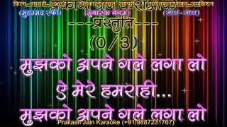 Mujhko Apne Gale Laga Lo Aye Mere Humrahi (Clean) Demo Karaoke Stanza-3 हिंदी Lyrics By Prakash Jain