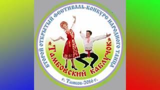 Фестиваль-конкурс народного танца