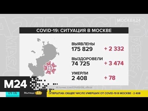 В Москве скончались 78 пациентов с коронавирусом - Москва 24