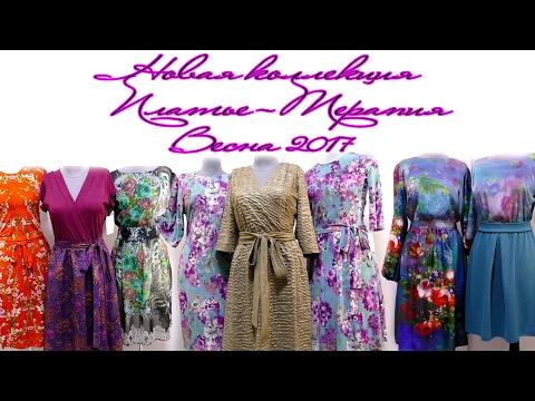 Новая коллекция платьев от Платье-терапия. Весна 2017