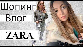 ZARA Shopping Vlog Очень много верхней одежды