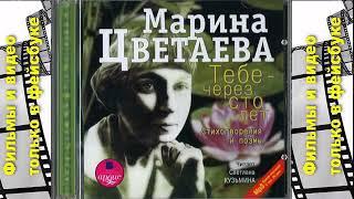 тебе - через сто лет сборник стихов Цветаева Марина