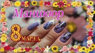 Весенний маникюр 🌼 Дизайн ногтей на 8 марта