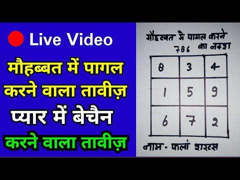 Kisi ko bhi apni Mohabbat me bechain kar dene wala taweez in hindi
