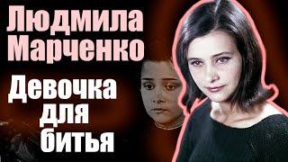 Людмила Марченко. Девочка для битья. Документальный фильм