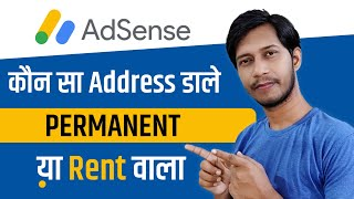 Adsense Mein Kaun Sa Address Dale ? Permanent Ya Rent Wala
