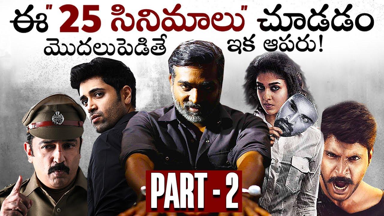 Download 25 Best Indian Investigative Thrillers | Detective Thrillers | Telugu, Tamil, Malayalam, Kannada