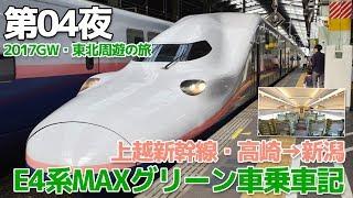 【2017GW・東北】第04夜・上越新幹線E4系MAXグリーン車乗車記 / 高崎→新潟
