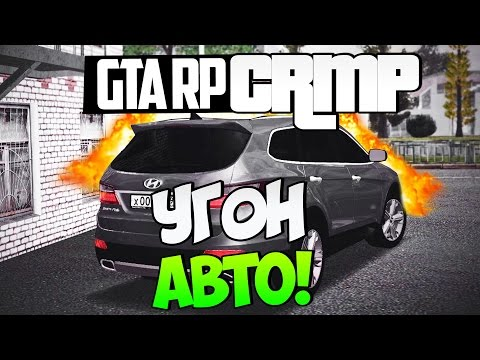 УГОН АВТО В CRMP!#126[ GTA Role Play]