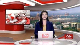 Hindi News Bulletin | हिंदी समाचार बुलेटिन – June 20, 2019 (1:30 pm)