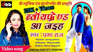 #Prabha_Raj New Song   बॉयफ्रेंड आ जइह   Boyfreind Aa Jaiha   New Bhojpuri Song #Dee_Music #video