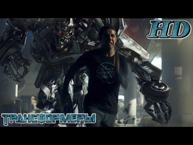 Трансформеры (2007) - Дублированный Трейлер HD