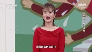 [健康之路]千年古方治慢病(中) 甘草干姜汤缓解咳嗽漏尿| CCTV科教