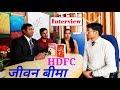 HDFC जीवन बीमा : HDFC life insurance interview : Life Insurance agent job