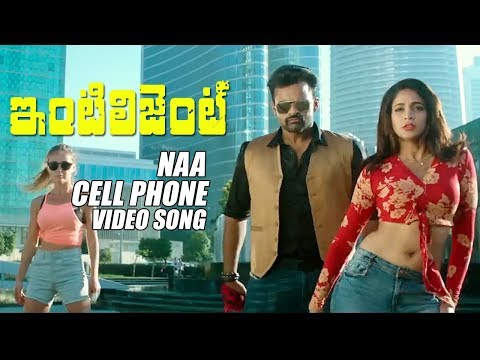 Na Cell Phone Full Video Song |Inttelligent | Sai Dharam Tej |Vinayak  | Lavanya Tripathi | TFCCLIVE