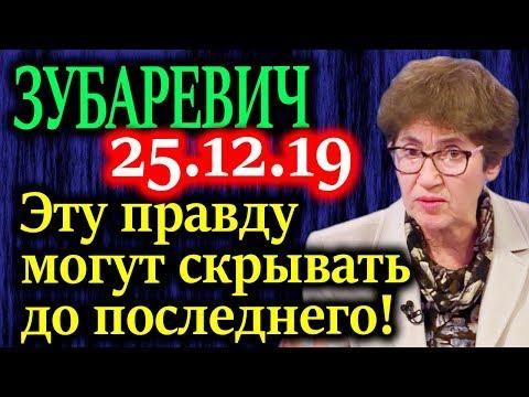 ЗУБАРЕВИЧ.  Все высказала! Считайте сами эти рейтинги развития регионов 25.12.19