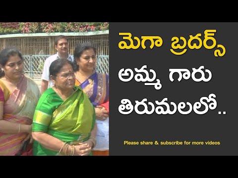 Tollywood Megastar Chiranjeevi mother in Tirumala exclusive video