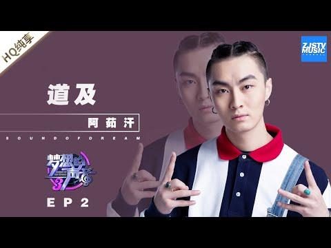 [ 纯享 ]阿茹汗《道及》《梦想的声音3》EP2 20181102 /浙江卫视官方音乐HD/