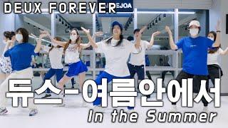 듀스(DEUX) - 여름안에서(in the Summer)  Class Video 안무 수업영상