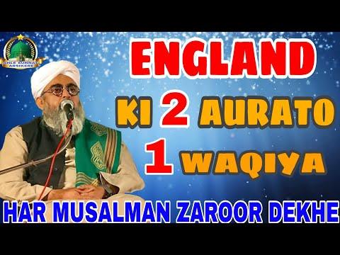 ENGLAND ki 2 Aurato 1 Waqiya by MOULANA SHAKIR ALI NOORI SAHAB