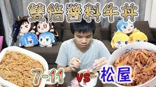 [Syoi]日本7-11つゆたく牛丼與松屋的つゆたく牛丼的差別