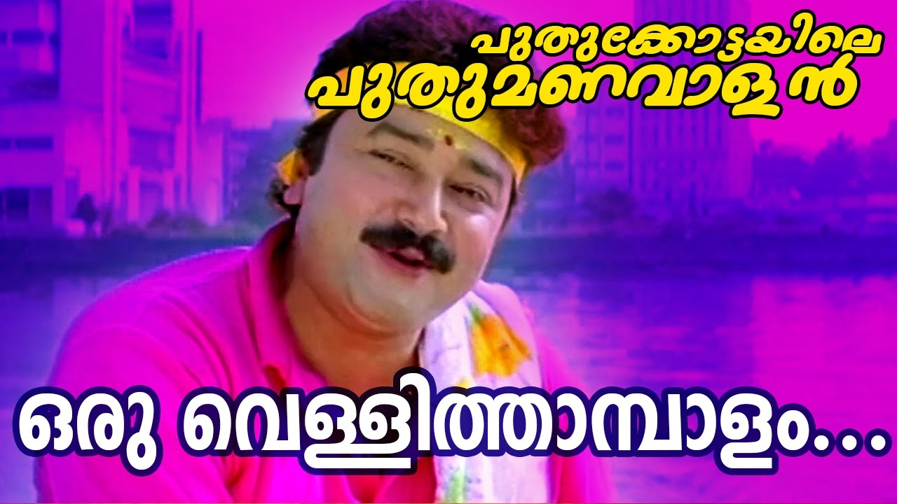 Download Oru Vellithaambalam... | Puthukkottayile Puthumanavaalan | Video Song