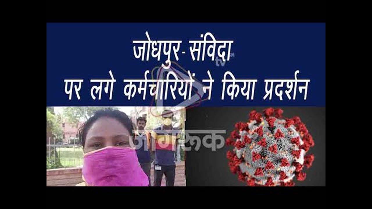 जोधपुर एमडीएम अस्पताल में अव्यवस्थाओं पर जताई नाराजगी