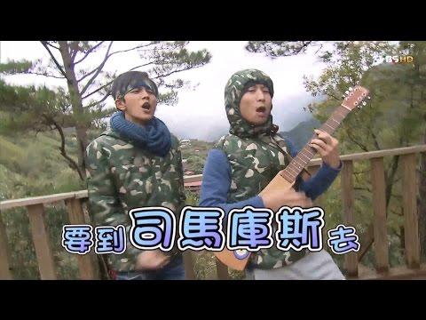 食尚玩家 浩角翔起【新竹】尋找上帝的部落 司馬庫斯 20150126(完整版)